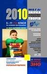 Мегазбірка найновіших учнівських творів. Підготовка до ЗНО. 5-11 (12) класи