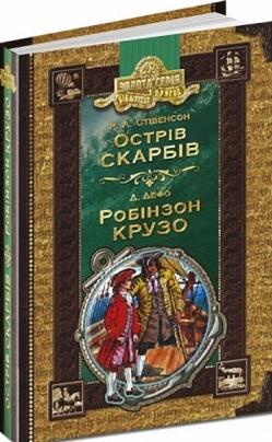 """Купить книгу """"Острів скарбів. Робінзон Крузо"""""""