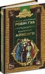 Обложка книги Вальтер Скотт