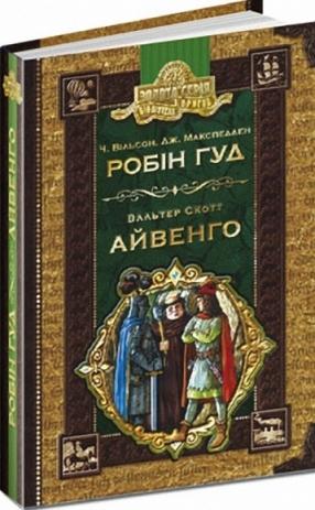 """Купить книгу """"Робін Гуд. Айвенго"""""""
