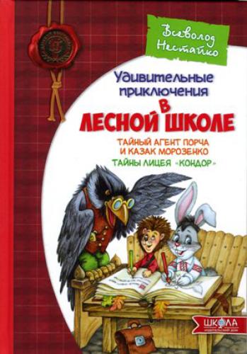 """Купить книгу """"Тайный агент Порча и казак Морозенко. Тайны лицея 'Кондор'"""""""