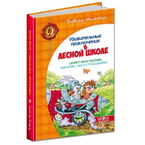 """Купить книгу """"Секрет Васи Кискина. Энелолик, Уфа и Страхозаврик"""""""