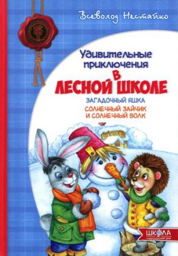 """Купить книгу """"Загадочный Яшка. Солнечный зайчик и Солнечный волк"""""""