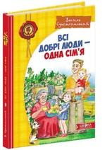 Всі добрі люди - одна сім'я - купити і читати книгу