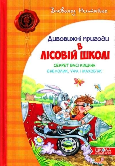 """Купить книгу """"Секрет Васі Кицина. Енелолик, Уфа і Жахоб'як"""""""