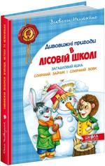 """Фото книги """"Загадковий Яшка. Сонячний зайчик і Сонячний вовк"""""""