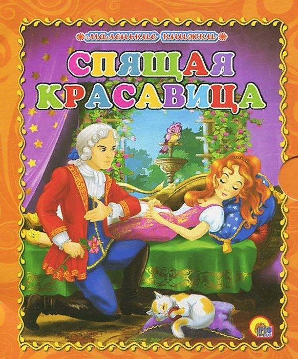 """Купить книгу """"Спящая красавица"""""""