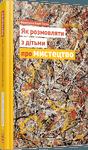 """Книга """"Як розмовляти з дітьми про мистецтво"""" обложка"""