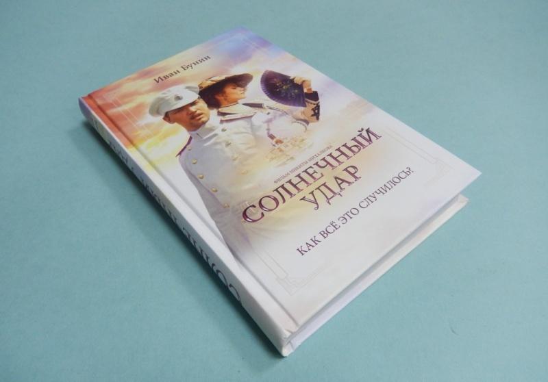 """Купить книгу """"Солнечный удар. Окаянные дни"""""""
