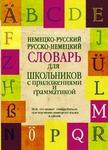 Немецко-русский, русско-немецкий словарь для школьников с приложениями и грамматикой