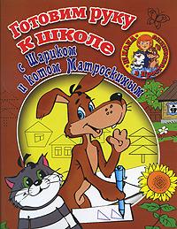 """Купить книгу """"Готовим руку к школе с Шариком и котом Матроскиным"""""""