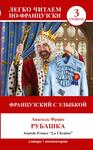 Обложки книг Анатоль Франс