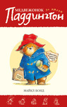 Обложка книги Майкл Бонд