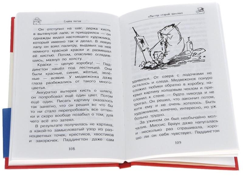 """Купить книгу """"Медвежонок по имени Паддингтон"""""""