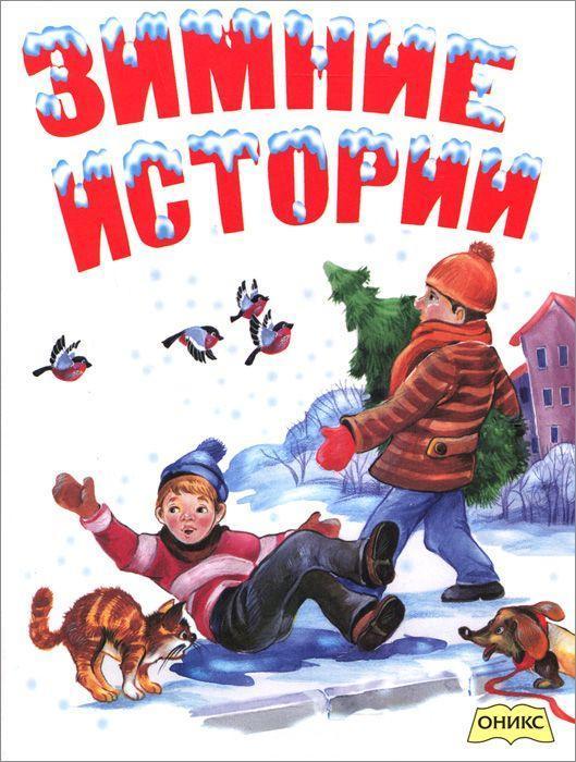 """Купить книгу """"Зимние истории"""""""