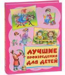 Лучшие произведения для детей от 3 до 6 лет