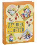 Лучшие произведения для детей от 2 до 5 лет