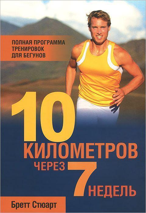 10 километров через 7 недель - купити і читати книгу