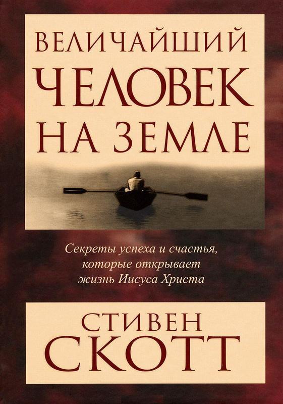 Величайший человек на земле - купить и читать книгу