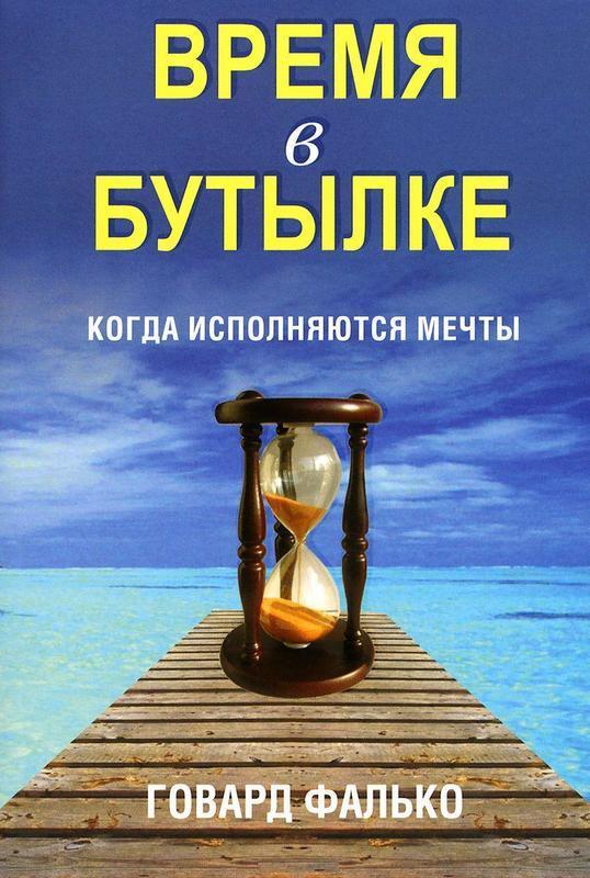 """Купить книгу """"Время в бутылке"""""""