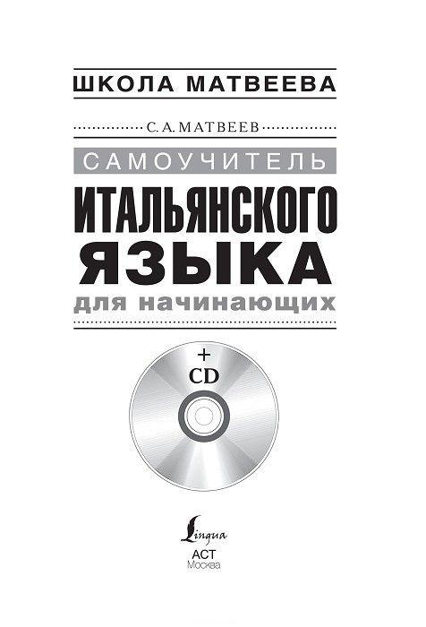 """Купить книгу """"Самоучитель итальянского языка для начинающих (+ CD)"""""""