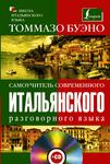 Самоучитель современного итальянского разговорного языка (+ CD)
