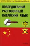 Повседневный разговорный китайский язык