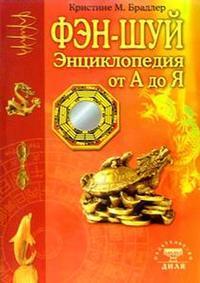 Фэн-шуй. Энциклопедия от А до Я - купити і читати книгу