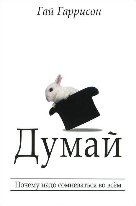 """Купить книгу """"Думай"""""""