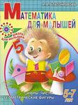 Математика для малышей. Цифры, числа, геометрические фигуры. 5-7 лет
