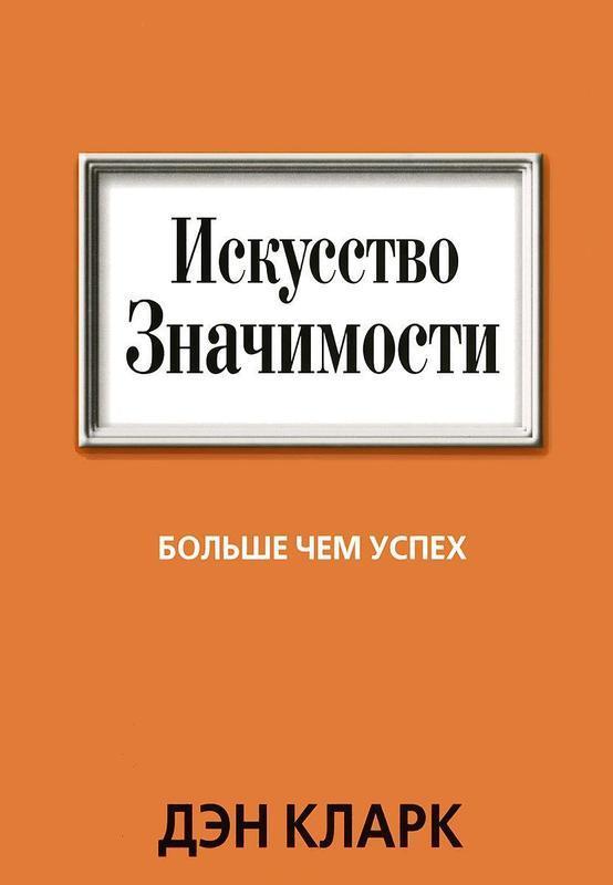 """Купить книгу """"Искусство значимости"""""""