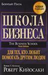 Обложки книг Роберт Кийосаки
