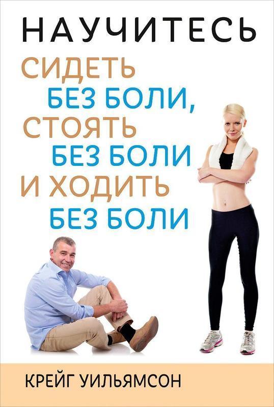 """Купить книгу """"Научитесь сидеть без боли, стоять без боли и ходить без боли"""""""