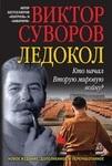 Ледокол. Кто начал Вторую мировую войну? - купить и читать книгу