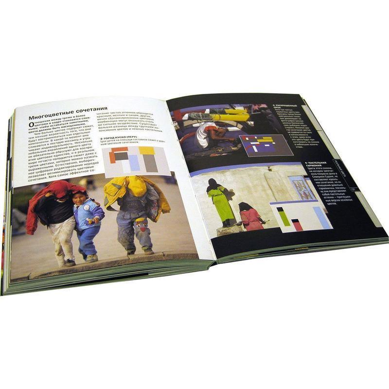 """Купить книгу """"Работа с цветом в цифровой фотографии. Практическое руководство"""""""
