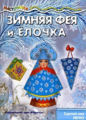 """Купить книгу """"Зимняя Фея и Елочка"""""""