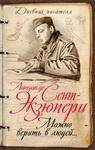 Можно верить в людей... Записные книжки хорошего человека
