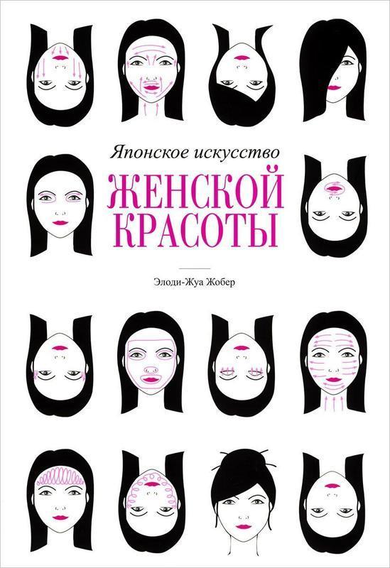 """Купить книгу """"Японское искусство женской красоты"""""""
