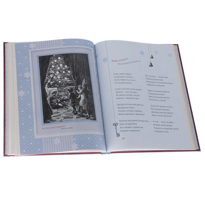 """Купить книгу """"Большая книга рождественских чудес"""""""