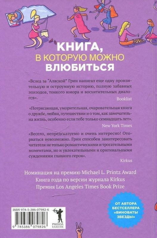 """Купить книгу """"Многочисленные Катерины"""""""