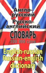 Англо-русский, русско-англ. словарь/100 тыс.слов