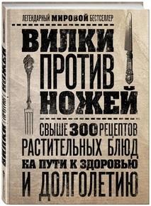 Читать книгу Вилки против ножей