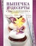 """Фото книги """"Выпечка и десерты для сладкой жизни"""""""