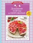 """Фото книги """"Домашние торты и пирожные"""""""
