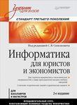 Информатика для юристов и экономистов. Учебник