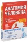 Анатомия человека (комплект из 2 книг)