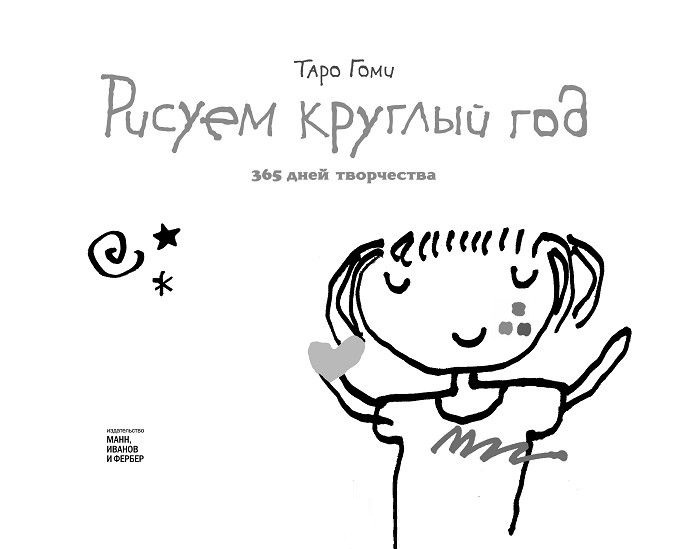 """Купить книгу """"Рисуем круглый год. 365 дней творчества"""""""
