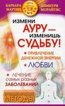 """Обложка книги """"Измени ауру - изменишь судьбу!"""""""