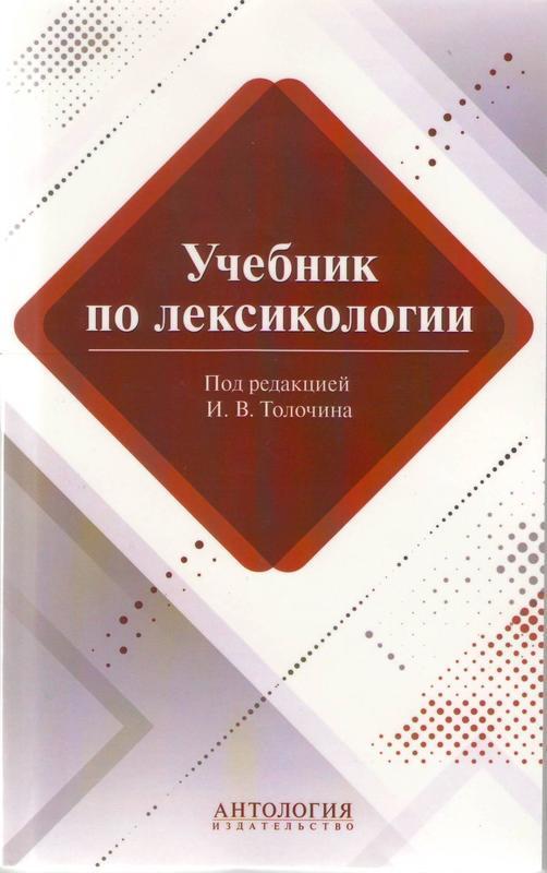"""Купить книгу """"Учебник по лексикологии английского языка"""""""