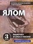 Обложка книги Ирвин Д. Ялом